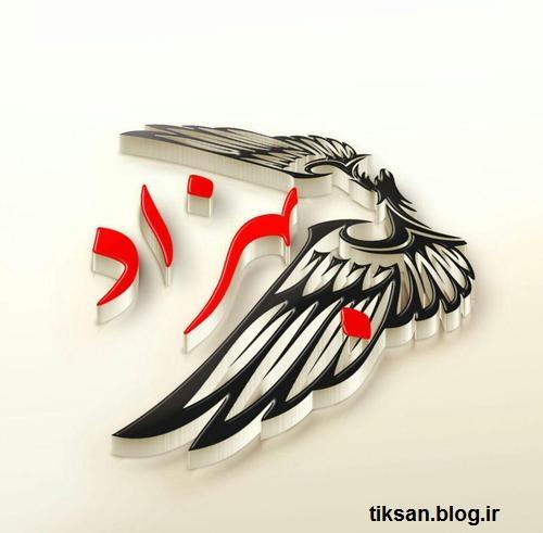 عکس سه عبدی اسم بهزاد