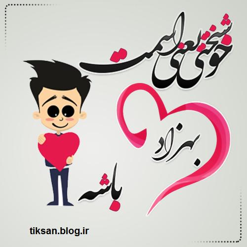 شعر نوشته برای اسم بهزاد