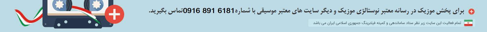 دانلود آهنگ جدید - نوستاژی موزیک کاملاً مطابق با قوانین جمهوری اسلامی ایران (ستاد ساماندهی) می باشد.