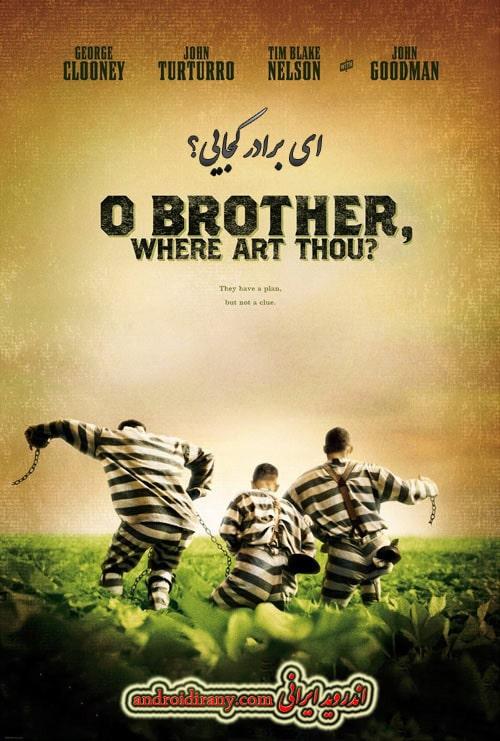 دانلود دوبله فارسی فیلم ای برادر کجایی؟ O Brother Where Art Thou? 2000
