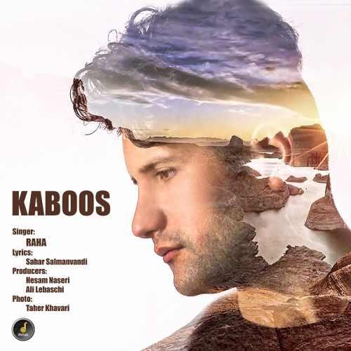 دانلود آهنگ جدید رها بنام کابوس