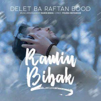 آهنگ جدید رامین بیباک به نام دلت با رفتن بود