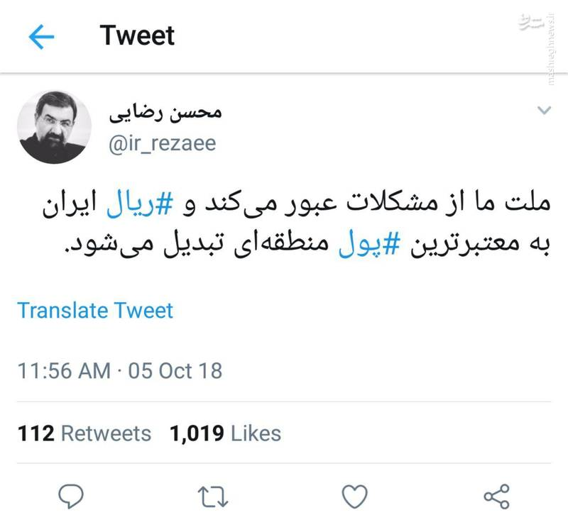 ریال ایران معتبرترین پول منطقه میشود