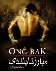 فیلم مبارز تایلندی 1 Ong Bak 1 The Thai Warrior 2003 دوبله فارسی