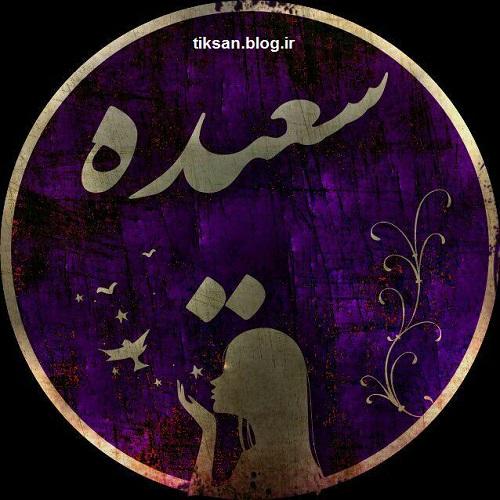 عکس نوشته جدید اسم سعید ه برای پروفایل