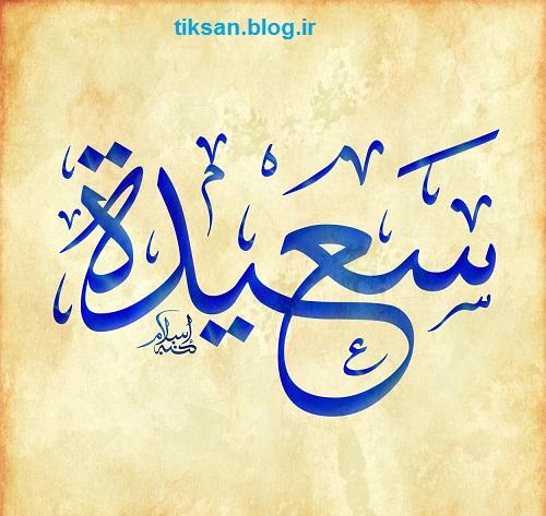 عکس به اسم سعیده بریا پروفایل تلگرام جدید