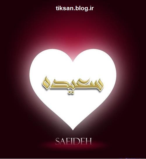 عکس اسم سعیده داخل قلب برای پروفایل