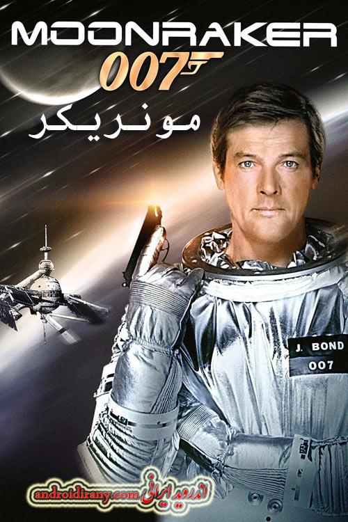 دانلود دوبله فارسی فیلم مونریکر Moonraker 1979