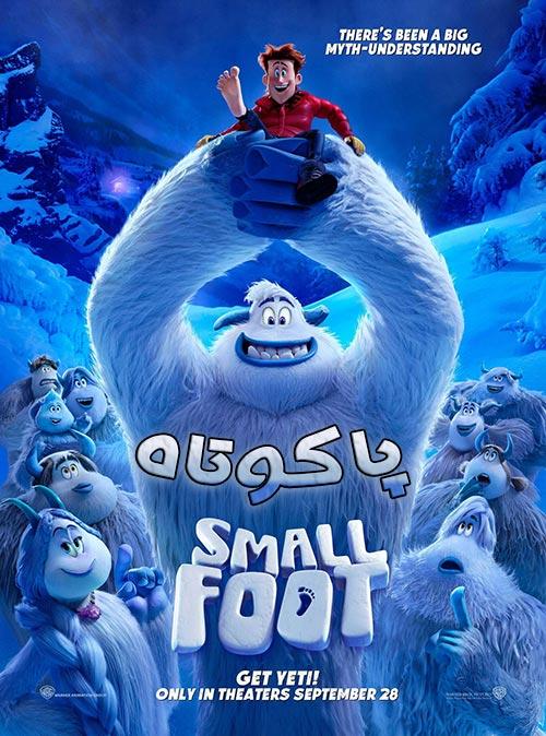انیمیشن پا کوتاه Smallfoot 2018