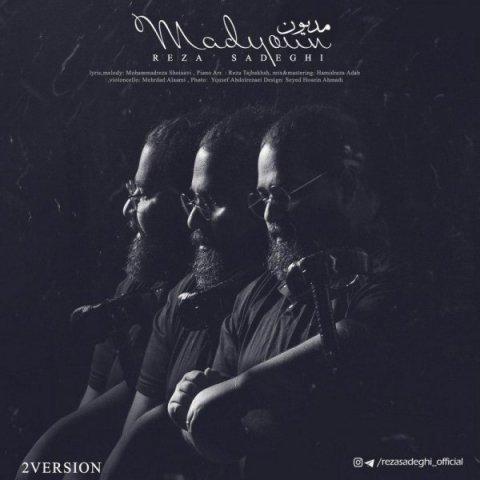 آهنگ جدید رضا صادقی به نام مدیون (ورژن اول)