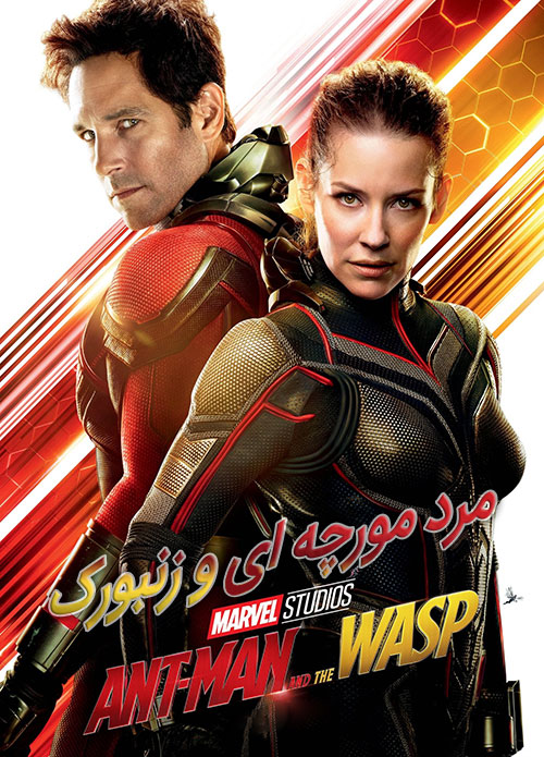 فیلم Ant Man and the Wasp 2018