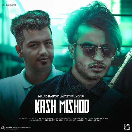 http://rozup.ir/view/2667155/Mialad-Rastad-%E2%80%93-Kash-Mishod.jpg