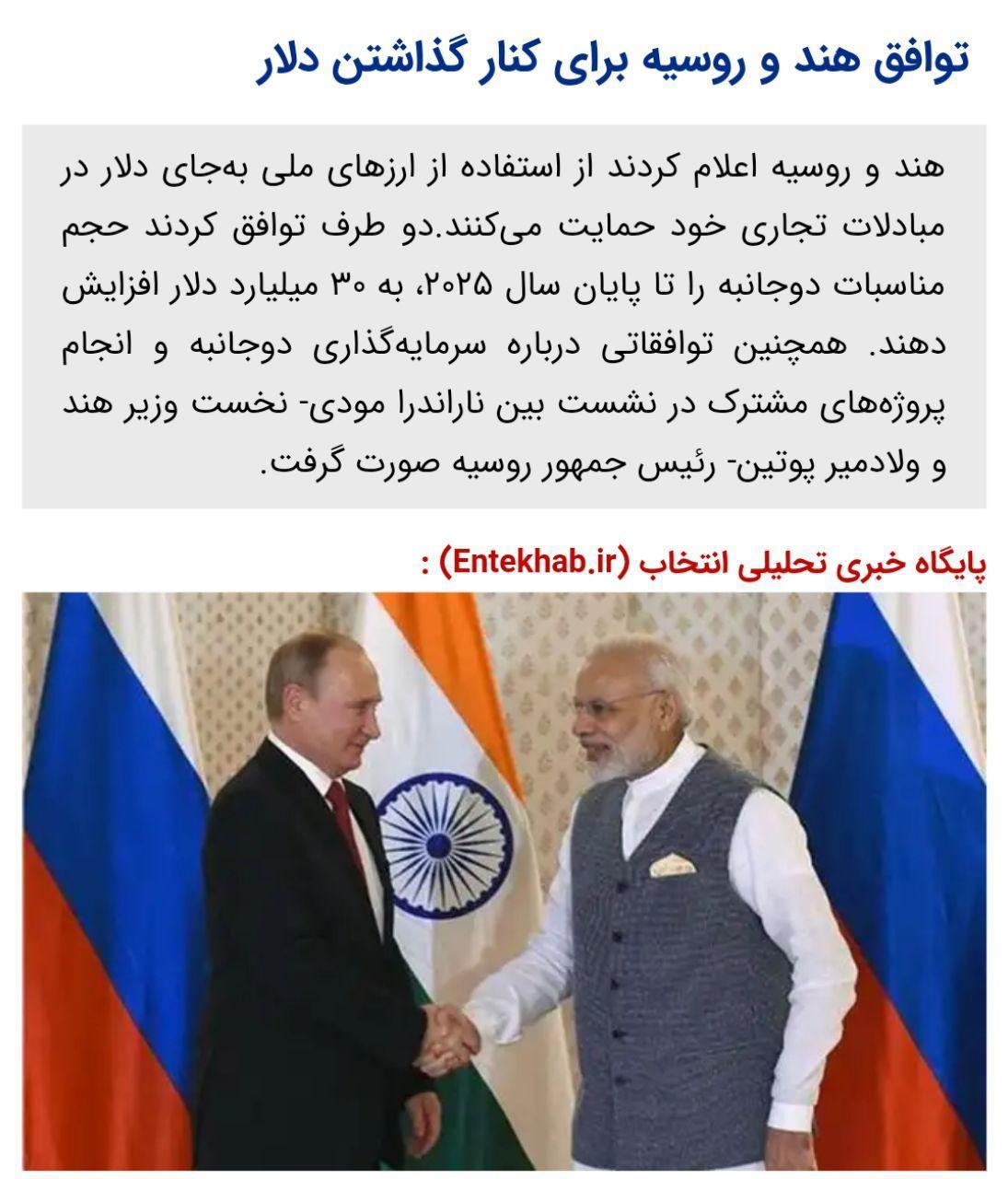 توافق هند و روسیه برای کنار گذاشتن دلار