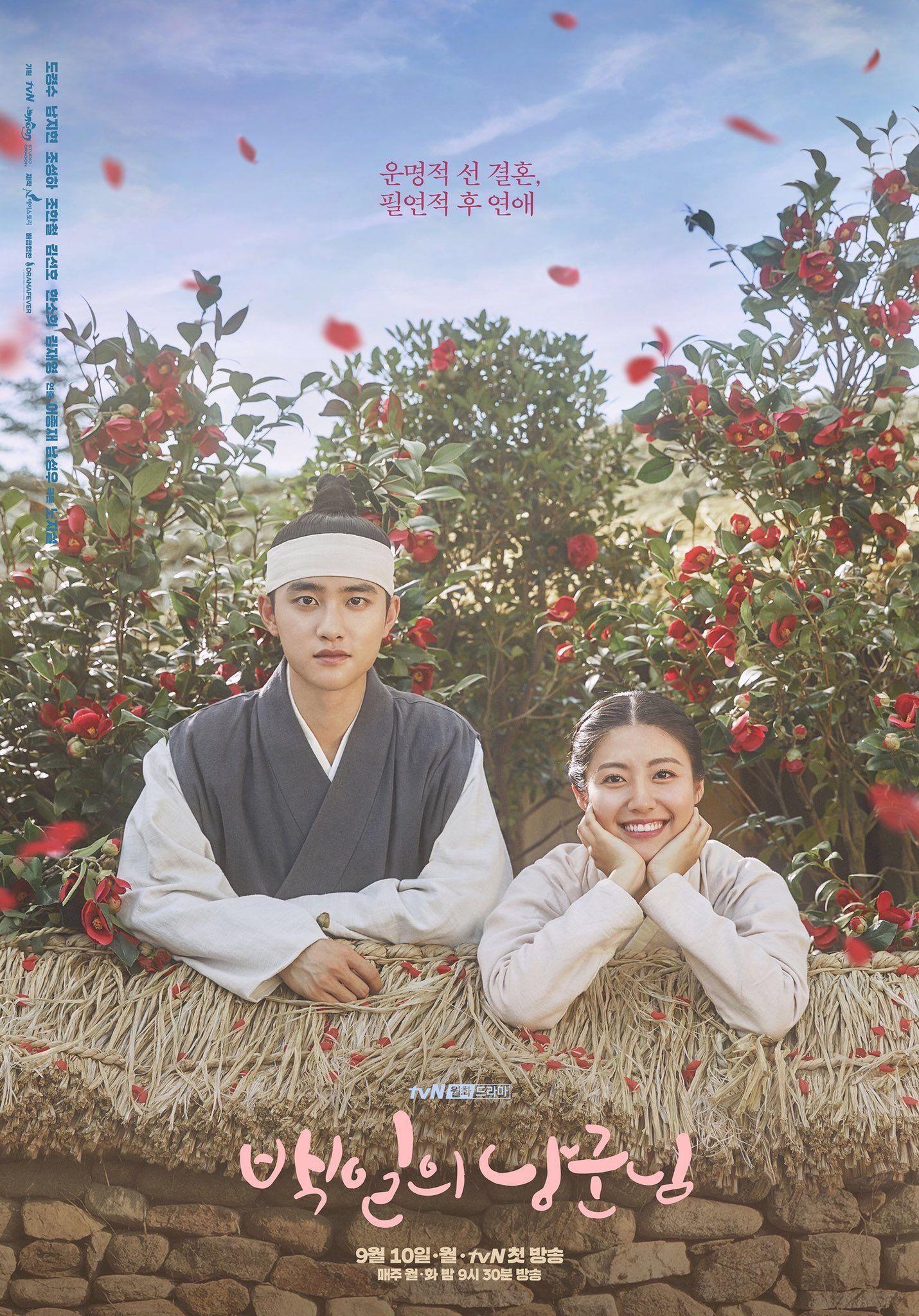 سریال کره ای شاهزاده صد روزه من 2018 100Days My Prince