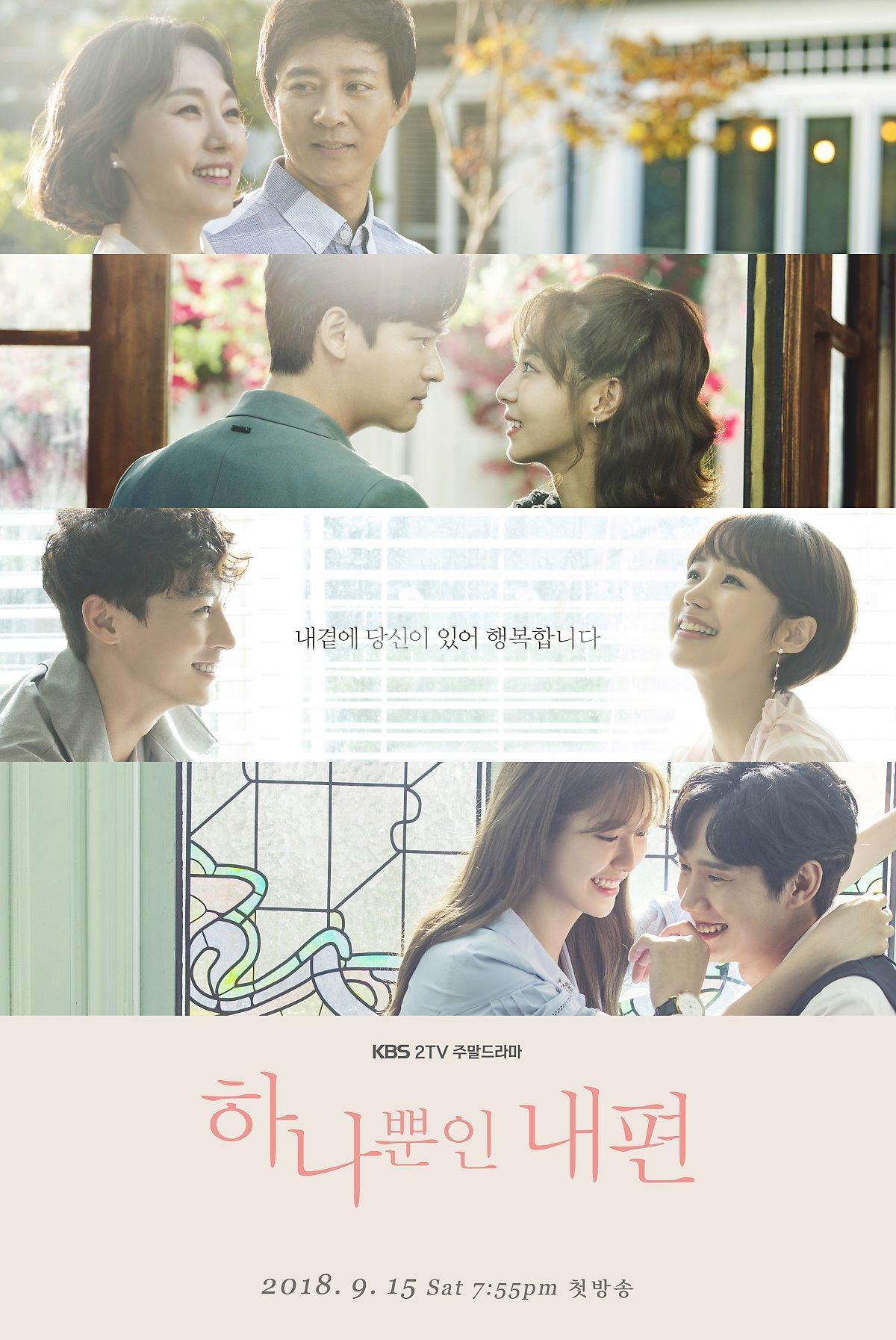 سریال کره ای تنها عشق من 2018 My Only One
