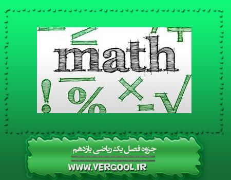جزوه ریاضی یازدهم فصل یک