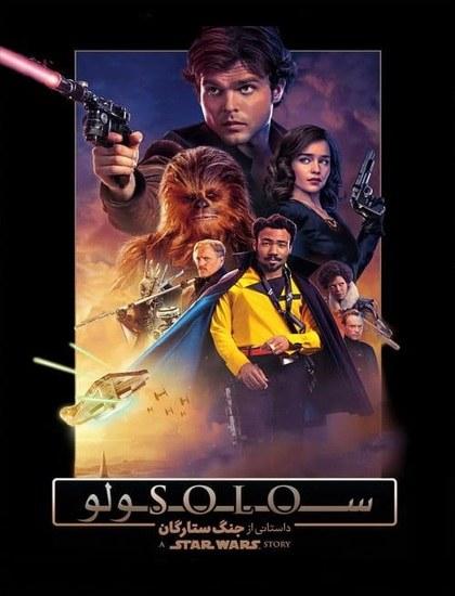دانلود فیلم سولو: داستانی از جنگ ستارگان 2018 دوبله فارسی