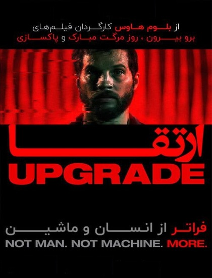 دانلود فیلم آپگرید (ارتقا) Upgrade 2018 دوبله فارسی