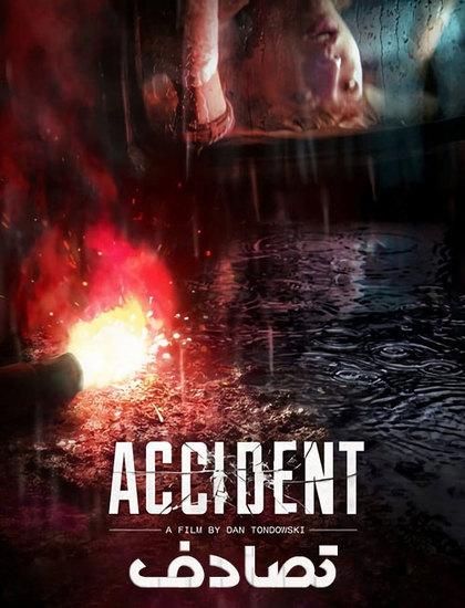 دانلود فیلم Accident 2017 دوبله فارسی با لینک مستقیم