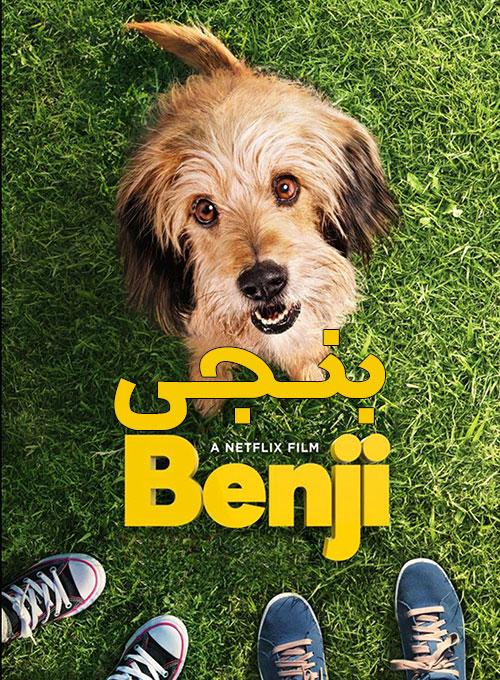 فیلم بنجی Benji 2018