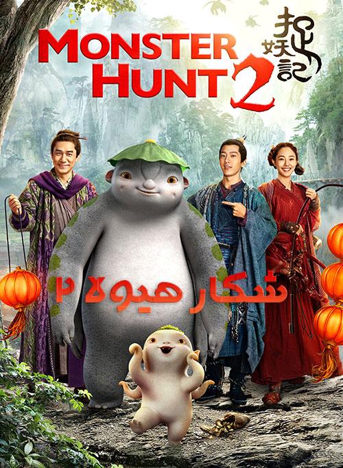 فیلم Monster Hunt 2 دوبله فارسی