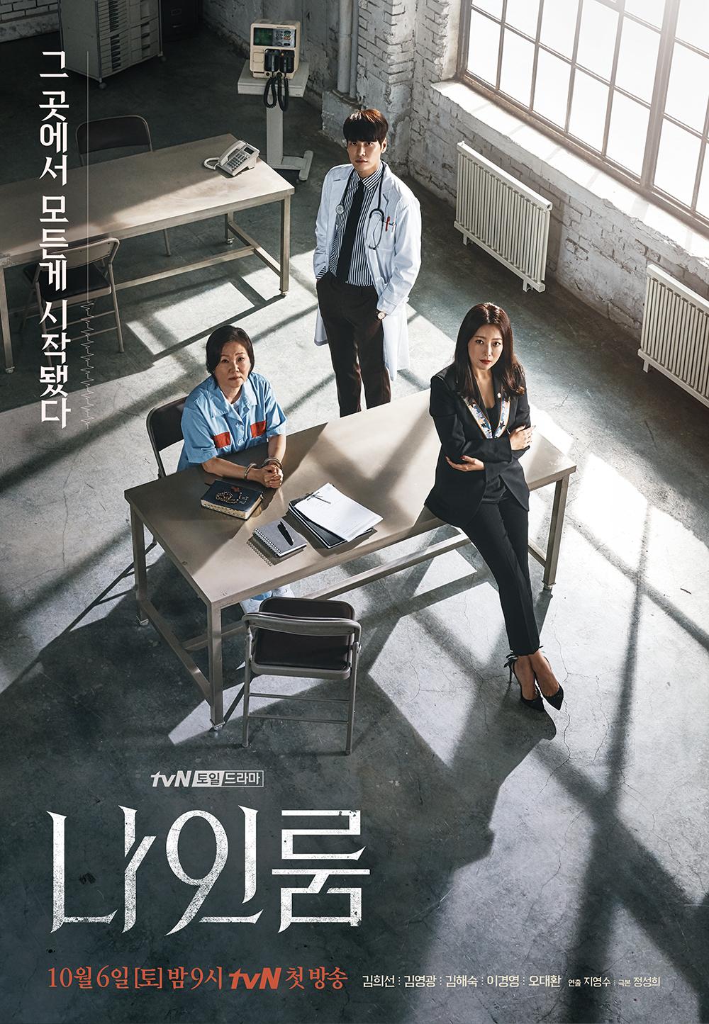 سریال کره ای اتاق شماره نُه 2018 Room No. 9
