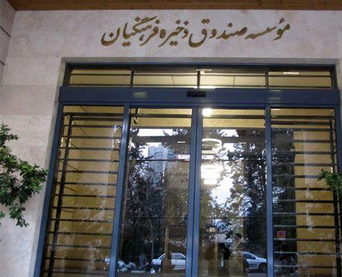 مخالفت کمیسیون برنامه با تبدیل صندوق ذخیره فرهنگیان به بانک