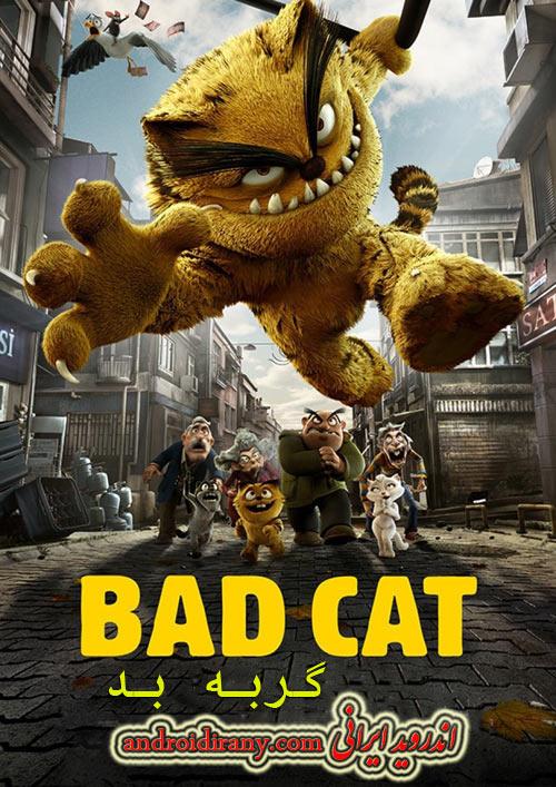 دانلود دوبله فارسی انیمیشن گربه بد Bad Cat 2016