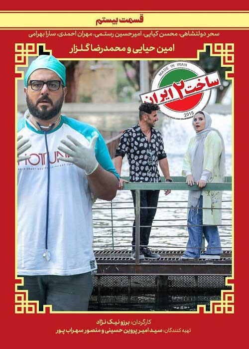 قسمت بیستم سریال ساخت ایران