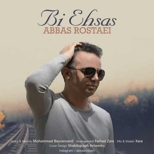 دانلود آهنگ جدید عباس روستایی بنام بی احساس