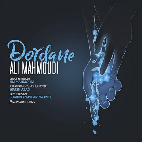 دانلود آهنگ جدید علی محمودی بنام دردانه