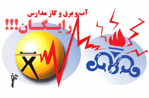 دستور نوبخت به 5 وزارتخانه درباره رایگان شدن هزینه آب و برق و گاز مدارس