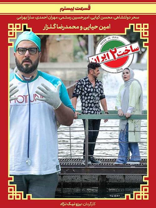 قسمت بیستم سریال ساخت ایران 2