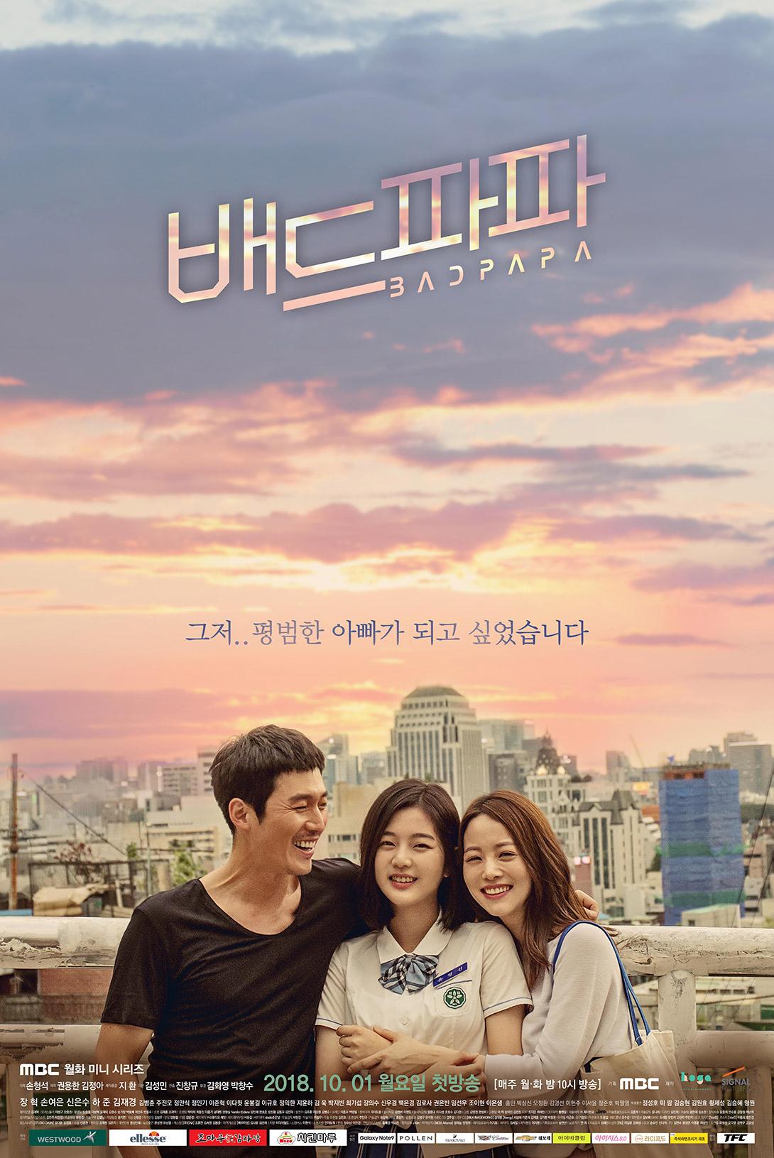 سریال کره ای بابای بد 2018 Bad Papa