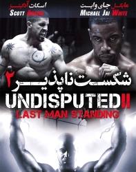 فیلم شکست ناپذیر 2 Undisputed 2 Last Man Standing 2006 دوبله فارسی