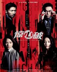 فیلم قلب خفته برمیخیزد Heartfall Arises 2016