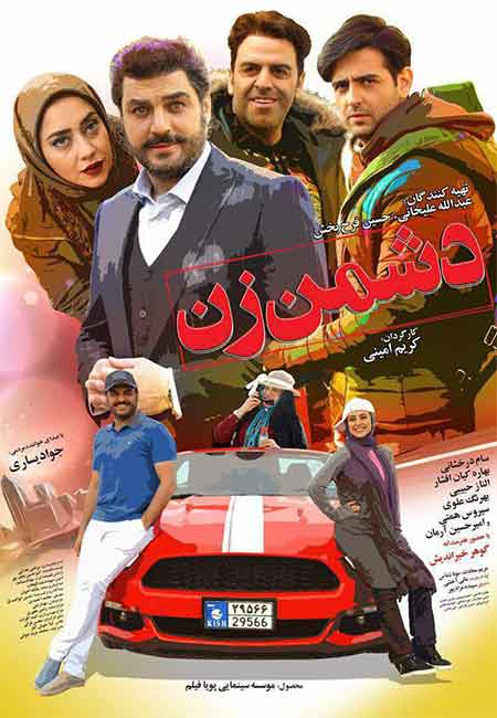 فیلم ایرانی دشمن زن با لینک مستقیم