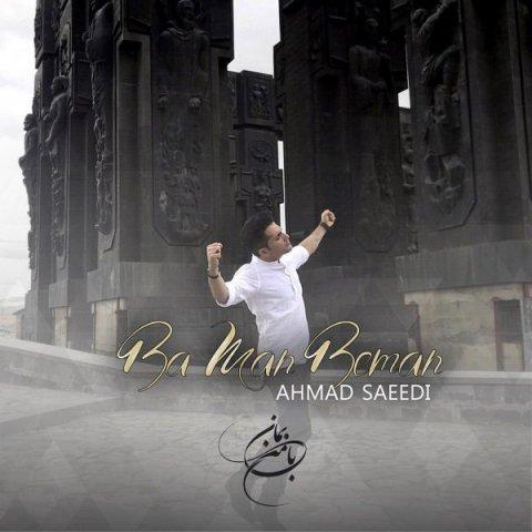 دانلود موزیک ویدئو احمد سعیدی بنام با من بمان