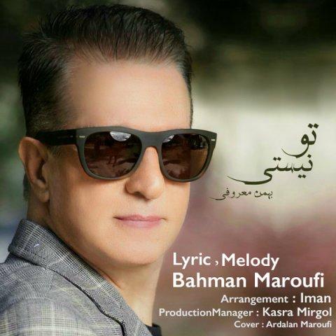 دانلود آهنگ بهمن معروفی به نام تو نیستی