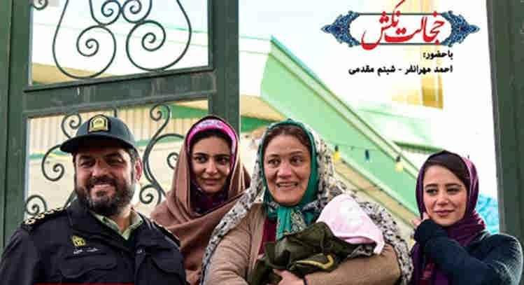 تصاویر فیلم ایرانی خجالت نکش
