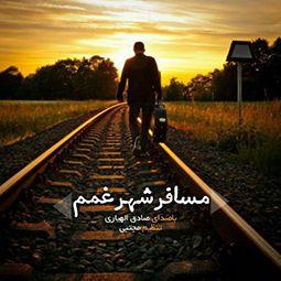 صادق الهیاری به نام مسافر شهر غمم | صادق الهیاری شهر غم