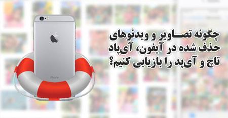 راه های باز یابی تصاویر و ویدئوهای حذف شده در آیفون و آیپد