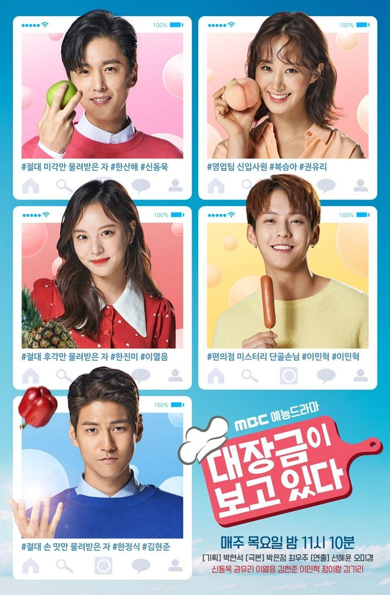 سریال کره ای یانگوم داره نگاه میکنه 2018 Dae Jang Geum is Watching