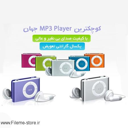 Apple iPod Shuffle MP3 Player