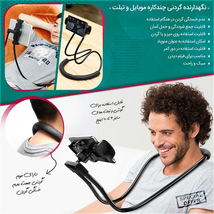 نگهدارنده گردنی موبایل 360درجه قابلیت استفاده روی میز و یا گردن