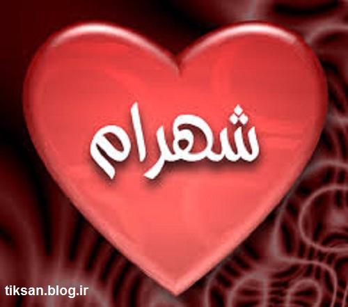 عکس اسم شهرام داخل قلب
