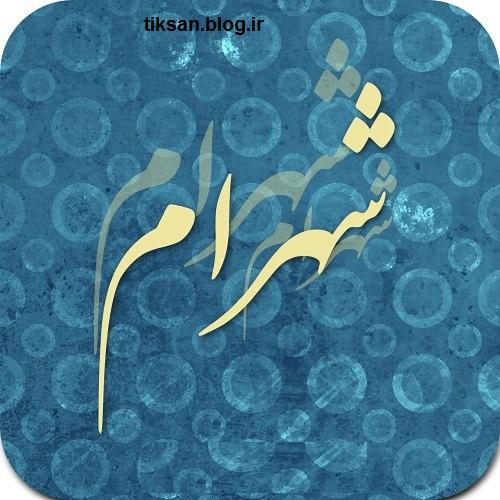 طراحی اسم شهرام واسه پروفایل