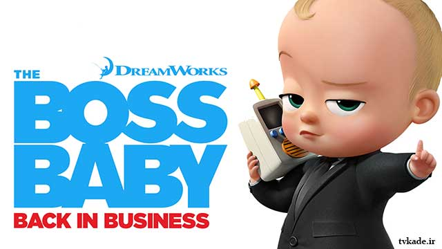 بچه رئیس:بازگشت به کار-دوبله-ق13