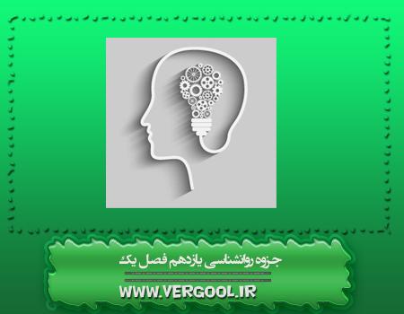 جزوه روانشناسی یازدهم فصل یک