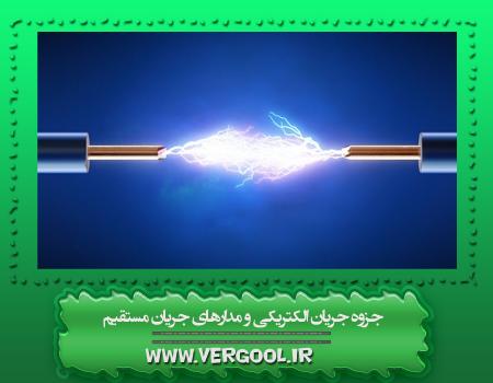 فصل دوم  فیزیک دهم (جریان الکتریکی و مدارهای جریان مستقیم )